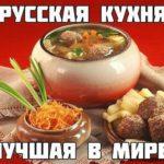 Culinar-Info Кухни народов мира