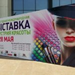 Glamour-Info Индустрия женской красоты