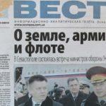 News-Expert Газета Вести